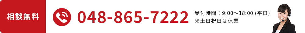 048-865-7222